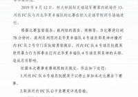 恆大教做人!越南河內FC打人球員被禁賽 中國足球這一次沒丟臉
