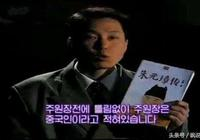 韓國宣稱一位日本富豪是韓國人,結果他打臉回覆道我的祖籍是中國
