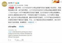 CGTN主播劉欣與FOX主播約辯怎麼回事 辯論有哪些看點