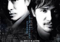 《無間道1》中,當陳永仁通過文件袋的字跡發現劉建明是臥底時,為什麼要跑?