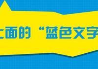 林芝市競演《魅力中國城》的倡議書!林芝人為林芝而轉!