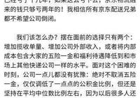 怎麼看待劉強東凌晨發內部信:京東物流去年虧損超23億,取消底薪不是為了降低工資?