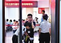 北京高考語文作文已經出現滿分試卷