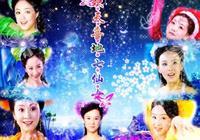 《天地姻緣七仙女》和《歡天喜地七仙女》,你怎麼看?