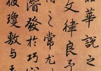 陸柬—《行書文賦》墨跡卷(七)