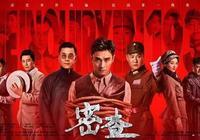 曲江影視產業又一力作《密查》,即將登陸CCTV-8黃金強檔!
