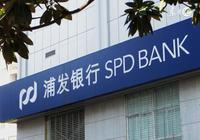 浦發銀行理財產品怎麼樣?浦發銀行理財產品介紹(三)