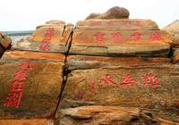 山東日照嵐山發現中國唯一的明代海上碑有王鐸蘇京題詞故事很傳奇
