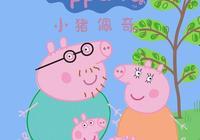 我女兒特別喜歡看小豬佩奇,然後她就變成了小豬佩奇!
