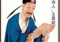 """考場得意仕途失意的""""七絕聖手""""王昌齡是怎麼死的?"""