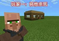 我的世界:當MC中只剩下一個村民,你會怎麼做?最後一種很偉大!