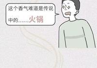 漫畫:中國的吃文化,真的是太博大精深了