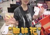 洪欣攜女兒逛超市瘋狂買零食,張丹峰疑全程拍攝不阻止