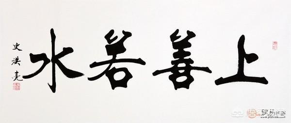 上善若水,厚德載物,這兩詞語你能解釋透嗎?