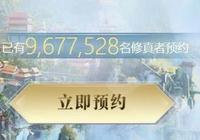 《完美世界》手遊即將上線,將近千萬人預約,作為老玩家,你會支持一下嗎?