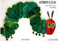 200位家長總結陪孩子看過最好的20本幼兒童書,一起看看吧~