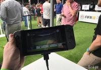 E3 2017:Switch版《FIFA 18》大量屏攝圖 非寒霜引擎打造