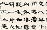 西泠印社副社長-錢君陶書畫欣賞