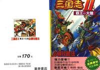 FC三國志2霸王的大陸游戲攻略說明書電子書 三國志2說明書五之一