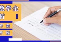 2019年的高考剛考完你覺得試卷難嗎?