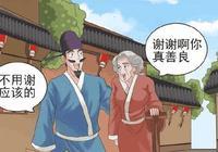 漫畫:哪吒的三年陽壽