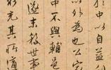 文徵明 ·《悟陽子詩序》