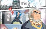 鬥破蒼穹漫畫版第十回 成人禮