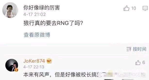 "Joker爆料稱""狼行去RNG一事被王校長攪黃了"",你怎麼看?"