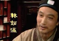 紅樓夢:林如海是不是個好父親?一個細節告訴你