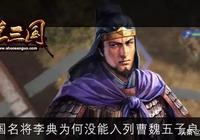 三國名將李典為何沒能入列曹魏五子良將?