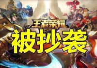 """王者榮耀被抄襲了!""""農藥""""全網上線,網友:騰訊也有今天!"""