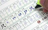 這字寫得太漂亮了,誰能寫出這一手好字?到底是怎樣練成的呢?