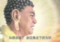 西遊記中如來佛祖的師傅是不是通天教主?