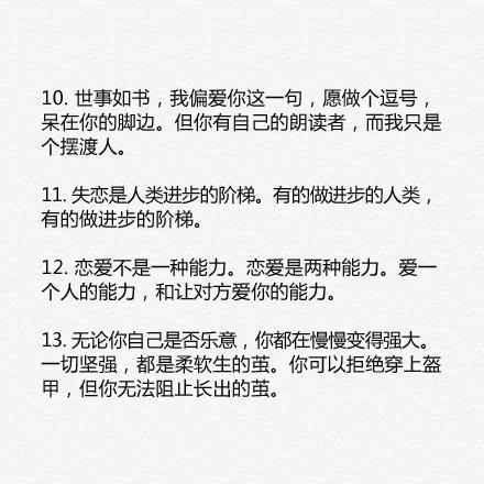 張嘉佳32句溫暖的治癒句子。