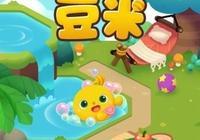 電子寵物新玩法 豆米新版本即將上線AppStore