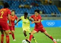 中國女足1:0戰勝南非後出線形式是怎麼樣的?