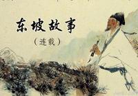 東坡故事52:結識神祕道人,又勾起蘇軾方外之念