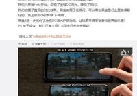 黑鯊遊戲手機2疑將再樹行業視效新標杆