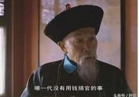 清朝末年官職無人問津,奕劻卻用一個辦法賣出了高價