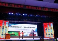 洛南舉辦創新創業大賽