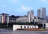重慶有哪些重點大學?看完這篇你就知道怎麼報考了!