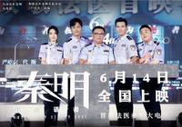 《秦明·生死語者》首映 千人合唱致敬法醫
