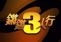 告別《鏘鏘三人行》:鳳凰衛視的平衡術與新挑戰
