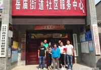 華陰:紅袖章愛心活動