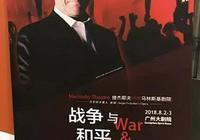 普羅科菲耶夫歌劇《戰爭與和平》演出側記