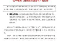 江淮汽車被罰款1.7億