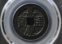 古錢幣賞析之嘉慶通寶、道光通寶、興朝通寶、咸豐重寶和淳祐通寶