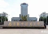 南京航空航天大學算不算名校?
