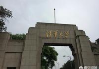 一般來說,中國四大名校除了清華和北大,還有哪兩個?你怎麼看?
