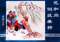 小人書_水滸傳04花和尚倒拔垂柳
